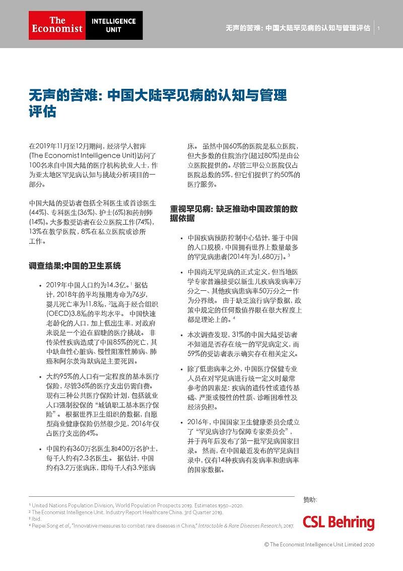 CHN_Snapshot_A4_Digital China_页面_1.jpg