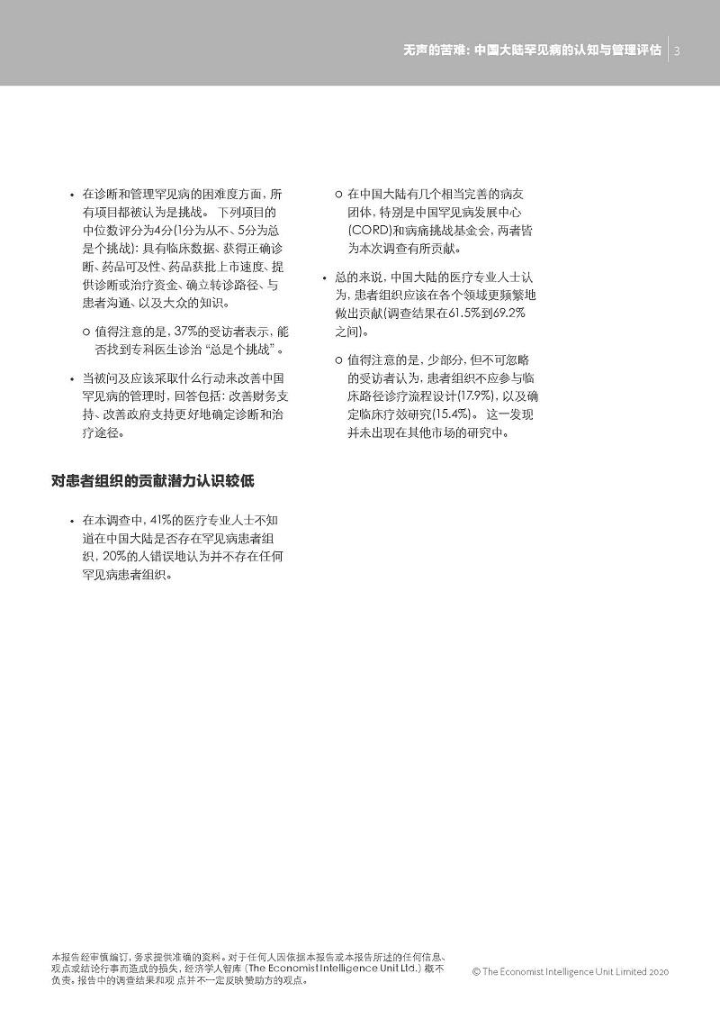 CHN_Snapshot_A4_Digital China_页面_3.jpg