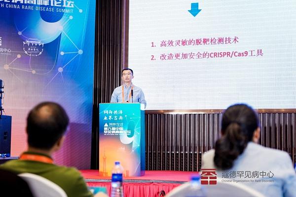 杨阳,四川大学生物治疗国家重点实验室副研究员.jpg